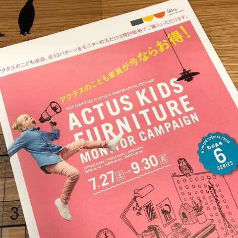 KIDSモニターキャンペーン開催中♪