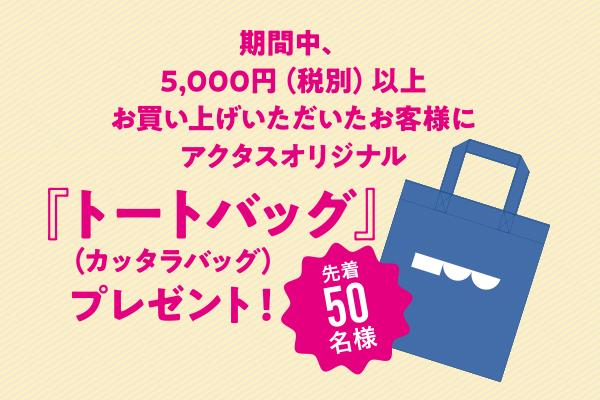 【先着50名限定】トートバッグプレゼント!
