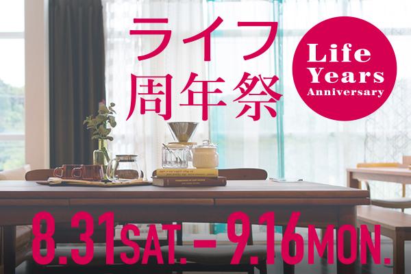 ライフ周年祭はじまります! 8月31日(土)START!
