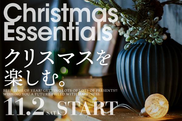 クリスマスを楽しむ。11月2日(土)START!