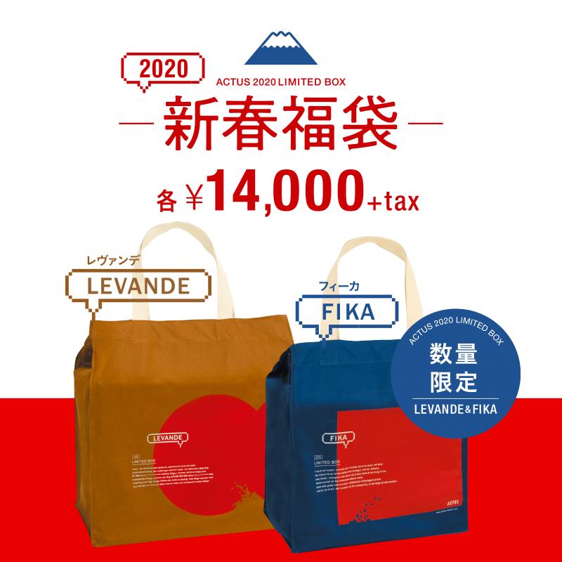 ACTUS LIMITED BOX(福袋)