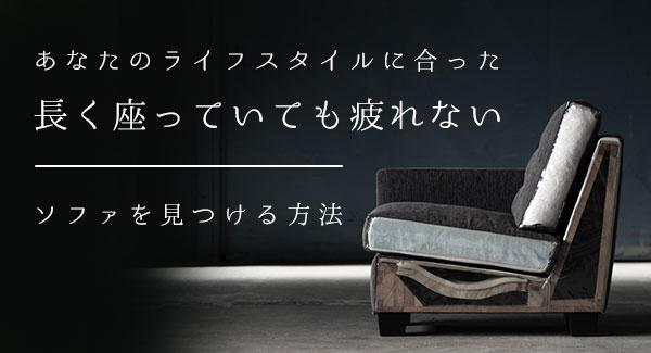 あなたのライフスタイルに合った長く座っていても疲れないソファを見つける方法