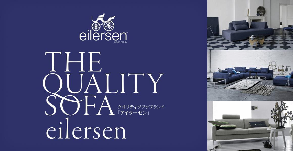 THE QUALITY SOFA eilersen クオリティソファブランド「アイラーセン」