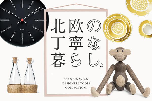 宮崎店・鹿児島店にスカンジナビアンデザインが大集合!