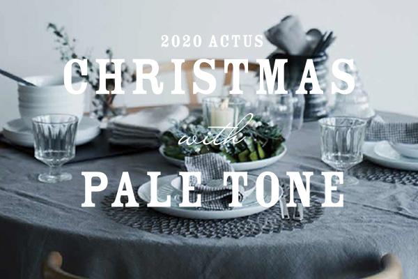 今年のクリスマスはスペシャルに