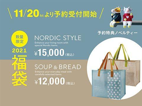 11/20(金)より2021福袋予約がスタートします!!