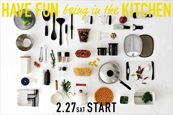 料理ビギナーでも、台所が楽しくなるキッチンツール。