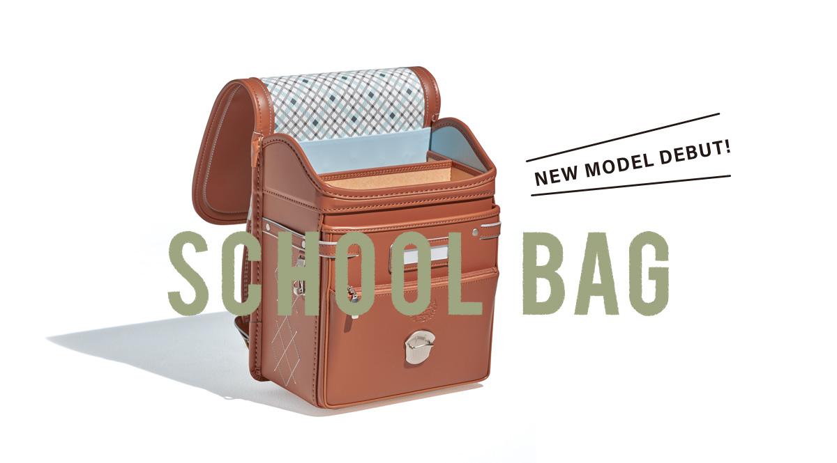 スクールバッグ2022年モデル