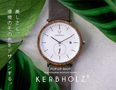 KERBHOLZ(カーブホルツ)