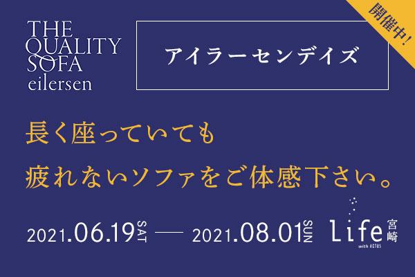 宮崎店アイラーセンデイズ開催(6.19~8/1)