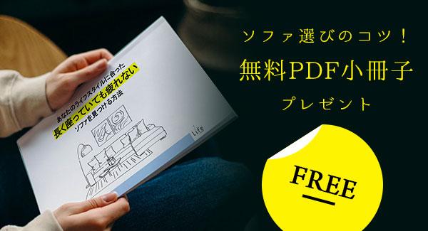 ソファ選びのコツ!無料PDF小冊子をプレゼント